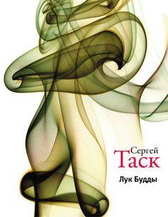 Лук Будды (сборник) #книгавдорогу, #литература, #журнал, #чтение, #детскиекниги, #любовныйроман, #юмор