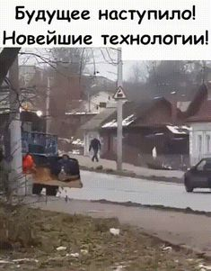 Russian Humor, Outdoor, Outdoors, Outdoor Games, The Great Outdoors