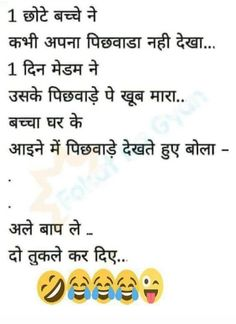 Crazy Jokes Indian Funny Jokes In Hindi Sms Funny Sites Facebook