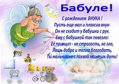 Найдено в Google. Источник: pozdravka.com.