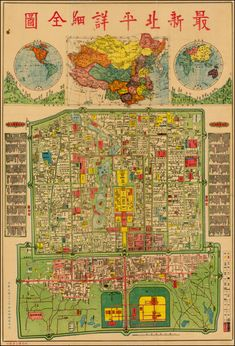 city map of Beijing, published in Beijing in 1937. The map shows a detailed street map of the Chinese Capital, including the city walls, which were torn down in the 1950s. The map was printed during the period of the Chinese Republic, with the left hand column noting that it was published in the 26th year of the Republic of China (26 after the end of the Qing Dynasty in 1911).
