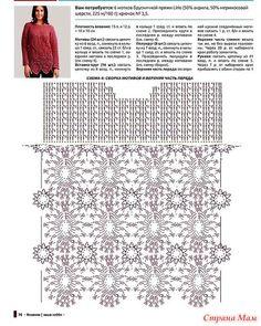 В отой тунике удачно сочетается не сложный узор и красивые мотивы в форме медальонов. Вязание ваше хобби. Приложение к журналу №5 2018. Crochet Diagram, Sequin Skirt, Sequins, Tunic, Lace, Skirts, Tops, Women, Fashion