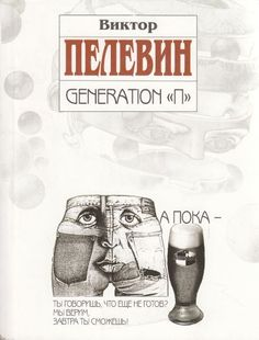 "Victor Pelevin's  Generation ""P"""