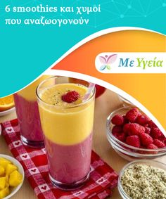 Smoothies, Fruit Punch, Food And Drink, Health Fitness, Ice Cream, Pudding, Diet, Drinks, Desserts