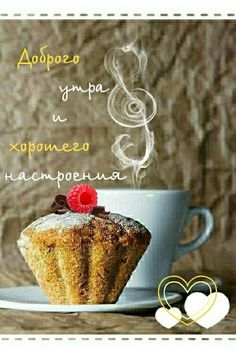 Tea And Books, Morning Greeting, Good Morning, Food And Drink, Art Gallery, Inspirational Quotes, Nice, Cards, Easy Healthy Breakfast