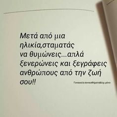 Picture Quotes, Love Quotes, Feeling Loved Quotes, Word Out, Greek Quotes, Wise Words, Favorite Quotes, Life Is Good, Lyrics