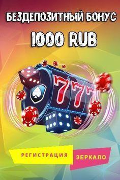 Казино онлайн вулкан без депозита бонус за регистрацию в руб 300 находится самое большое казино
