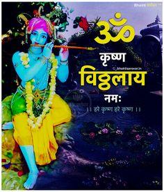 हरे कृष्ण कृष्ण कृष्ण हरे हरे, हरे राम हरे राम राम राम हरे हरे 👏 #KrishnaMantra #HareKrishna #Krishna #LordKrishna #Pandhari #Pandharinath #Pandharpur #Krishna #barsana #nandgaon #premmandir #krishnamantra #Geeta #bhagwat #krishna #krishnamantra #mantra #mantratips #vedicmantra #gopal #mahabharat #mahabharata #lord #BhaktiSarovar Vedic Mantras, Hindu Mantras, Krishna Quotes In Hindi, Hindi Quotes, Krishna Mantra, Lord Krishna Hd Wallpaper, Indian Philosophy, Diwali Craft, Family Problems