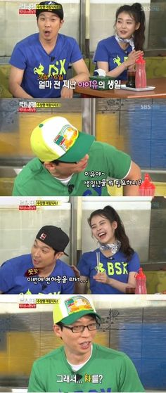 The nation's MC has recently been put under a sticky situation where he may have to buy IU a brand new car as a late birthday present. Yoo Jae Suk, Korean Variety Shows, Late Birthday, Talent Agency, Running Man, Cute Korean, Her Music, Korean Outfits, Debut Album
