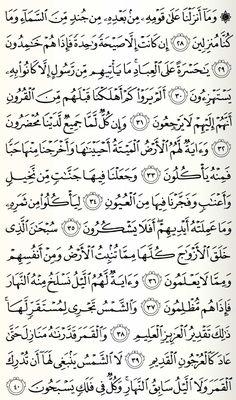 Doa Islam, Islam Hadith, Islam Quran, Quran Quotes Inspirational, Quran Quotes Love, Islamic Love Quotes, Islamic Surah, Surah Al Quran, Surah Ar Rahman