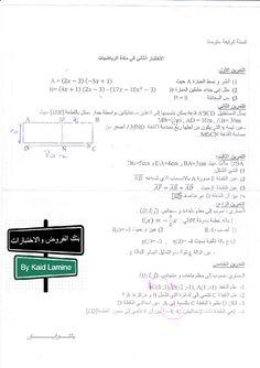 2e6d2f4c6 مواضيع امتحانات الفصل الثاني في مادة الرياضيات للسنة الرابعة متوسط