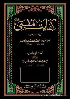 Shami pdf fatawa urdu