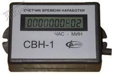 Счетчик времени наработки СВН-1  Предназначен для встраивания в любое оборудование, требующее учета времени. Счетчик может поставляться в пластиковом корпусе 65х45х15 мм с ушками для крепления.  В стандартном исполнении является счетчиком времени наработки. Но возможный диапазон его применения очень велик и может быть модифицирован для любых целей! Можно использовать для подсчета других параметров, например количества операций (циклов чего-либо),