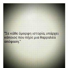 Δυστυχώς .... Post Quotes, Quotes To Live By, Life Quotes, Greece Quotes, Fighter Quotes, Saving Quotes, Motivational Quotes, Inspirational Quotes, Rare Words