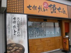 写真 : 鶏ちゃん (けいちゃん)[食べログ]