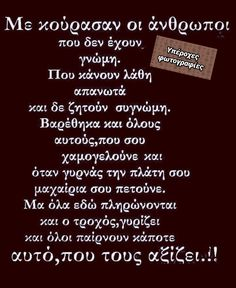 Keep Talking, Greek Quotes, Inspirational Quotes, Cards Against Humanity, Thoughts, Life Coach Quotes, Inspiring Quotes, Quotes Inspirational, Inspirational Quotes About
