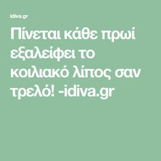 Πίνεται κάθε πρωί εξαλείφει το κοιλιακό λίπος σαν τρελό! -idiva.gr Beauty Hacks, Beauty Tips, Health Fitness, Hair Beauty, Nutrition, Diet, Beauty Tricks, Loosing Weight