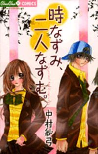 Haruhi, Shinogu and Moe are sixth graders from the same elementary school. Moe and Haruhi are said to be polar opposites as Moe is Shinogu's gentle and caring childhood friend, while Haruhi is Shinogu's lively classmate.    Shinogu suddenly decides to attend a private junior high school that Moe is going to attend, and Haruhi finds out the reason why. Fast-forward by three years, what will happen when Haruhi enters the same school?