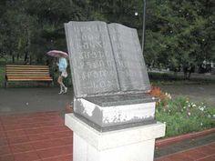 Возле здания Центральной детской библиотеки в Новокузнецке Кемеровской области установлен памятник книге.