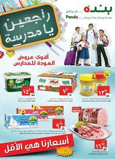 f7c00d877bab6 عروض بنده اليوم الخميس 6-8-2015