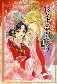 The Story of Saiunkoku ( Saiunkoku Monogatari) Ayanasu Yume no Owari Kadokawa Shoten BOOK - CDJapan