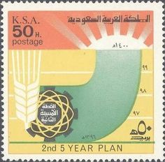 Stamp: Second 5 Year Plan (Saudi Arabia) (2nd Five-Year-Plan) Mi:SA 598,Yt:SA 418