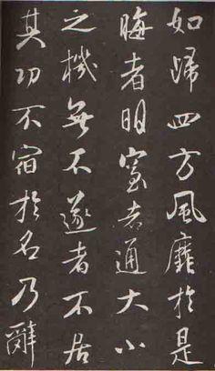 米芾 Mi Fei's Calligraphy Fangyuananji