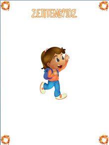 Διαχωριστικά για μήνες για τους φακέλους στο νηπιαγωγείο Shape Posters, End Of School Year, Winnie The Pooh, Disney Characters, Fictional Characters, Printables, Cover, Crafts, Winter