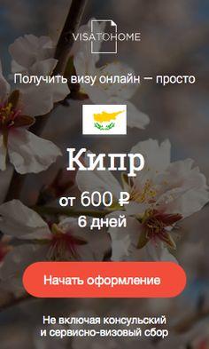 Оформление визы на Кипр. Виза с доставкой на дом