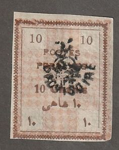 Iran Stamp, Scott# 426, imperf, used, crj-141 | Stamps, Middle East, Iran | eBay!