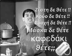 Funny Greek, Just For Laughs, Funny Jokes, Coffee, Coffee Cafe, Funny Pranks, Jokes, Kaffee, Cup Of Coffee