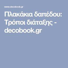Πλακάκια δαπέδου: Τρόποι διάταξης - decobook.gr