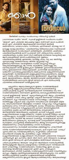 Chenkanalukalum Chempakapookkalum: Ayal,Njaan ..Malayalam film review...