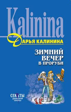 Скачать Зимний вечер в проруби Дарья Калинина FB2 EPUB TXT