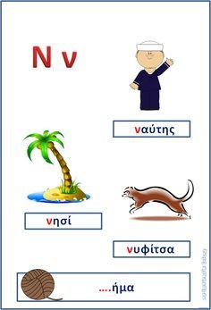 Image result for μαθαινω το γραμμα ν