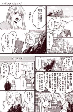 はなやま (@inunekokawaE) さんの漫画 | 30作目 | ツイコミ(仮) Fullmetal Alchemist Edward, Fullmetal Alchemist Brotherhood, Ed And Winry, Cute Manga Girl, Edward Elric, Aesthetic Anime, Photo Art, Geek Stuff, Fan Art