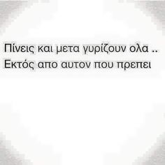 All Quotes, Greek Quotes, Best Quotes, Motivational Quotes, Funny Quotes, Nice Quotes, Funny Statuses, Picture Quotes, Live Life