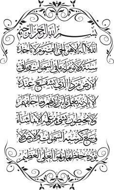 اية الكرسي Free Vector In 2021 Islamic Art Calligraphy Vector Free Islamic Art