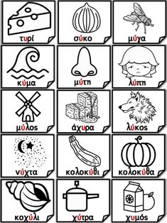 Λεξιλόγιο της Πρώτης Δημοτικού σε εικόνες (1.155 καρτέλες) Για τα Πρω… Greek Language, Laura Ashley, Kids Education, Speech Therapy, Puzzles, Alphabet, Teacher, Letters, Babies