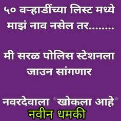 Festival Quotes, Marathi Quotes, Gallery
