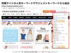 同業サイトの人気キーワードやサジェストキーワードから抽出 http://yokotashurin.com/seo/famous-keyword.html