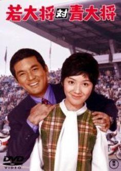 60年代のメンズお洒落の代表は加山雄三でしょうか?1958年から続いた景気...