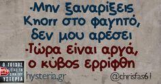 -Μην ξαναρίξεις Knorr στο φαγητό, δεν μου αρέσει -Τώρα είναι αργά, ο κύβος ερρίφθη - Ο τοίχος είχε τη δική του υστερία – Caption: @chrisfas61 Κι άλλο κι άλλο: Βλέπω ένα ντοκυμαντέρ με κάτι λιοντάρια Έλληνας ταξιτζής πήρε μέρος Δεν είναι ότι έχω νεύρα Ζήσε το σήμερα Ο γιατρός είπε να πίνω πολύ νερό Έκανα...