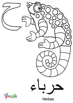 Arabic Alphabet Coloring Pages for Kindergarten ⋆ بالعربي نتعلم Arabic Alphabet Chart, Arabic Alphabet Letters, Arabic Alphabet For Kids, Alphabet Charts, Alphabet Coloring Pages, Tracing Letters, Alphabet Worksheets, Animal Coloring Pages, Coloring Pages For Kids