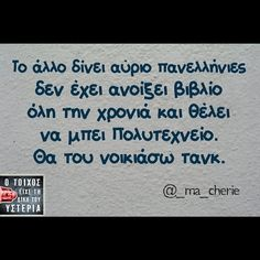 A Funny, Funny Shit, Free Therapy, Greek Quotes, Just For Laughs, Sarcasm, Comebacks, Comedy, Jokes