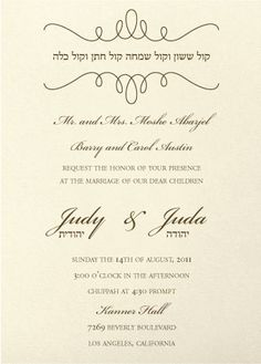 Ecru or white card stock printed hebrew and english invitations designed with one of the joyous songs common in jewish weddings has the words kol filmwisefo