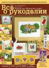 """Журнал """"Все о рукоделии"""" №3(12) май-июнь 2013"""