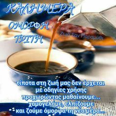 Morning Greetings Quotes, Good Morning, Food And Drink, Tuesday, Night, Decor, Greek Sayings, Morning Wishes Quotes, Buen Dia