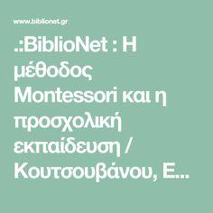 .:BiblioNet : Η μέθοδος Montessori και η προσχολική εκπαίδευση / Κουτσουβάνου, Ευγενία Best Wordpress Themes, Montessori