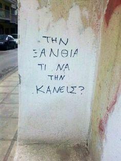 να την πιείς παγωμένη! Best Quotes, Love Quotes, Funny Quotes, Greek Quotes, Greeks, My New Room, Graffiti, Street Art, How Are You Feeling